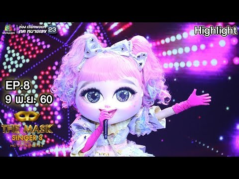 Maria - หน้ากากตุ๊กตา | The Mask Singer 3