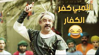 فيلم اللمبي مع كفار قريش ... اللمبي في عصر الجاهلية  😱🤣