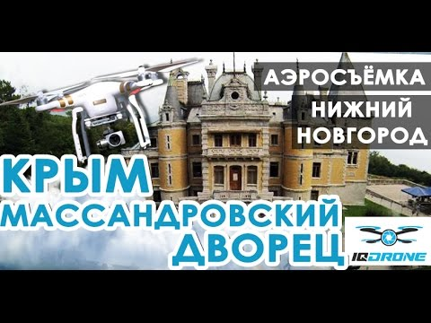 IQ DRONE Крым 2016. Аэросъемка.  Массандровский дворец. Херсонес. Мыс Фиолент. Севастополь