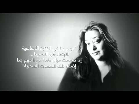 اخبار الإمارات: رحيل المهندسة المعمارية زها حديد - YouTube