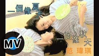 范瑋琪 Christine Fan - 一個像夏天 一個像秋天 (官方版MV)