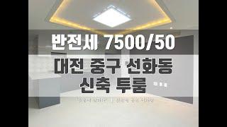 대전 중구 선화동 신축 깔끔한 투룸 반전세 [#65]