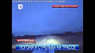 Погоня со стрельбой произошла на 32 километре Лаявожской автодороги