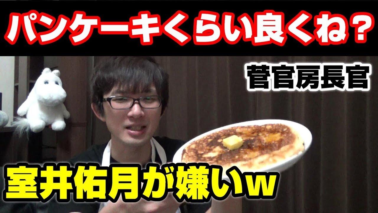 菅 官房 長官 パン ケーキ