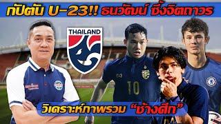 ทีมชาติไทย ลุย มองโกเลีย!! U-23 ตั้ง กัปตัน ธนวัฒน์ ซึ้งจิตถาวร!! - แตงโมลง ปิยะพงษ์ยิง