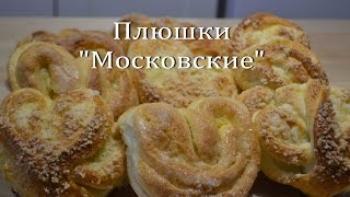 "Плюшки ""Московские"" с сахаром Домашние Булочки Homemade Scones"
