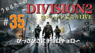 [Division2]久々にワシントンへ thumbnail