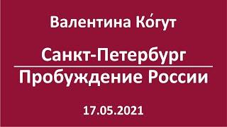 Санкт-Петербург. Пробуждение России (Новый Президент)