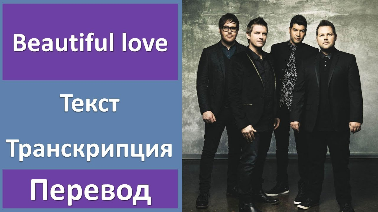 We are beautiful перевод