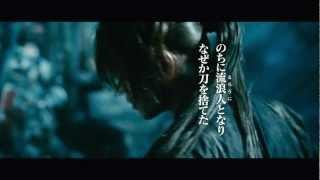 映画『るろうに剣心』【HD】予告編 2012年8月25日公開