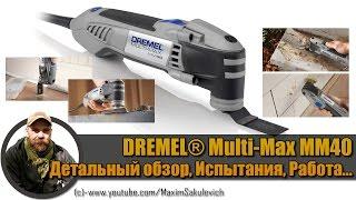 Заказать: DREMEL® Multi-Max MM40 http://ali.pub/bvsy6 и еще Multi-M...