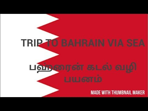 Bahrain Trip from saudi (Travel between sea)