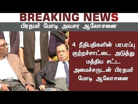 Supreme Court Judges: PM Modi consult meet with Union Law Minister   #CheifJustice #SupremeCourt