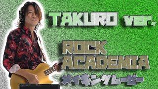GLAY「ROCK ACADEMIA」Making【TAKURO ver.】