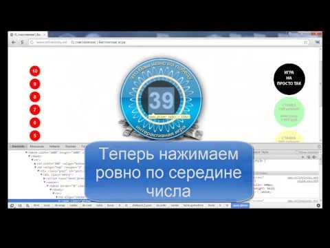 Онлайн игра О, счастливчик!!!из YouTube · Длительность: 2 мин4 с