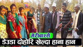 देउडा खेल dohori song 2018 | new nepali deuda song 2018 |2074  nepali culture dohori