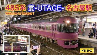 JR東日本485系 宴-うたげ- 名古屋駅到着 2018.12.8【4K】
