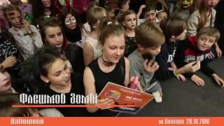 м Полтава ТРЦ Екватор Хеловін 2016