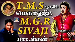 TMS Hit Songs | MGR & Sivaji Songs