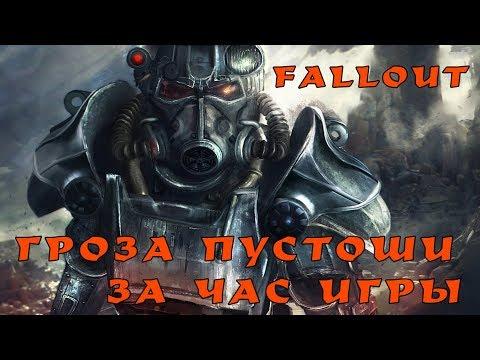 Fallout 1: советы