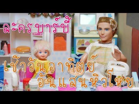 010 ละครบาร์บี้ (Barbie) ตอน เช้าวันอาทิตย์อันแสนหิวโหย