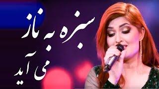 Husna Enayat - Sabza Ba Naz Mayayad (Sweetheart Comes With Charms) Song / آهنگ سبزه به ناز می آید