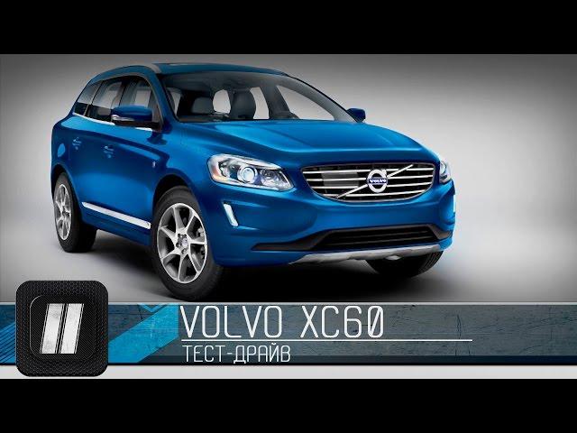 "Volvo XC 60. ""Две Лошадиные Силы"""