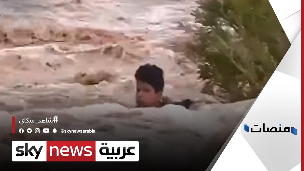 فيديو يحبس الأنفاس للحظة إنقاذ طفل من سيول الجزائر |#منصات  - نشر قبل 2 ساعة