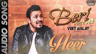 Veet Baljit - Heer | Audio Song