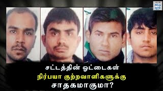 when-will-nirbhaya-convicts-hang-nirbhaya-case-hindu-tamil-thisai