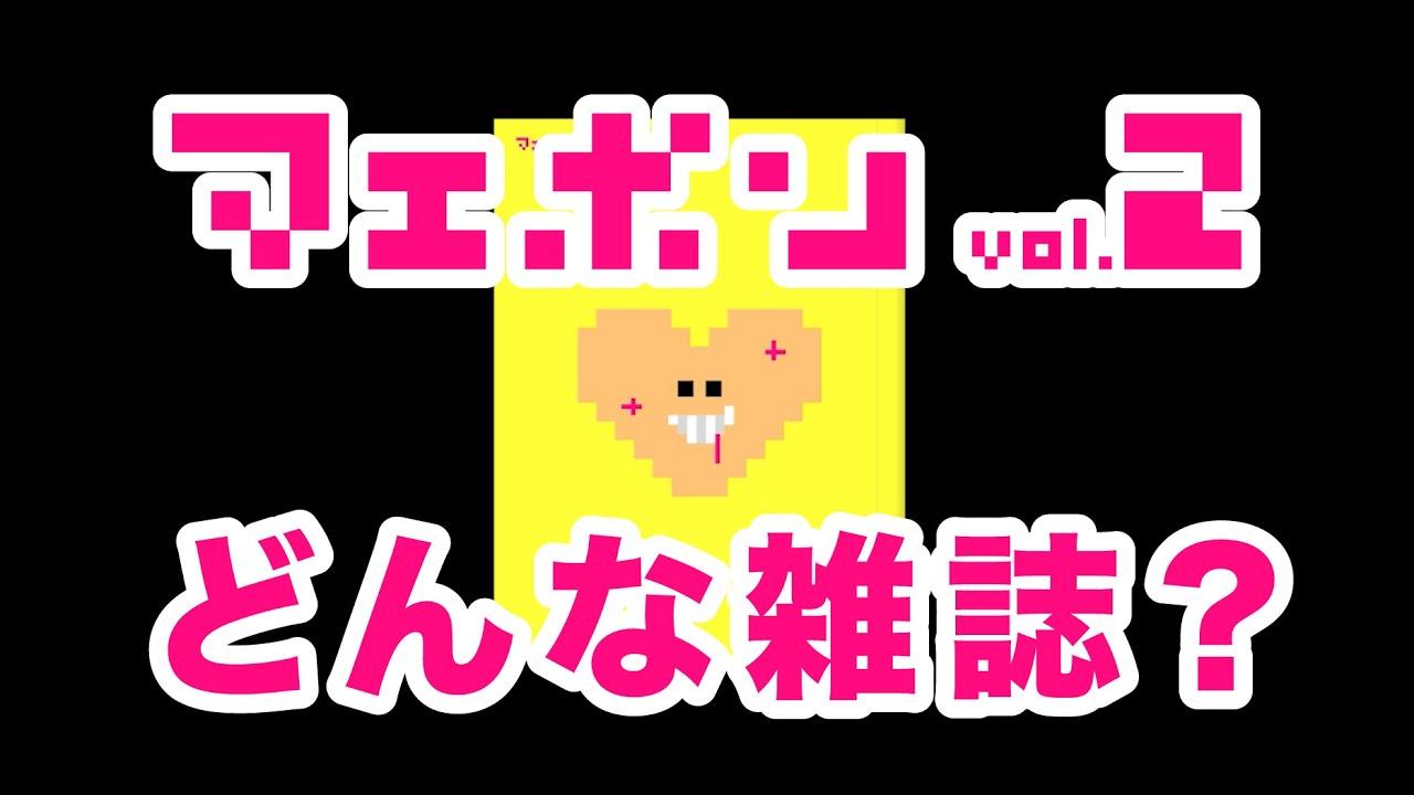 雑誌マエボン2「なんで失敗したくなる雑誌?」編 前田デザイン室