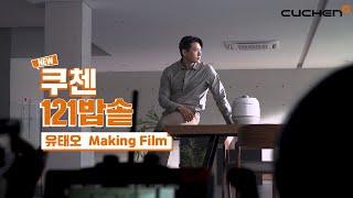 [ 쿠첸121밥솥 X 유태오 ]  Making Film