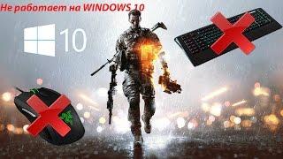 Не работает battlefield 4 на windows 10  Не реагирует на клавиатуру и мышь!(, 2016-11-13T18:04:03.000Z)