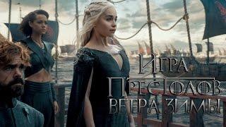 ИГРА ПРЕСТОЛОВ - ВЕТРА ЗИМЫ (Game Of Thrones - Как это снимали)
