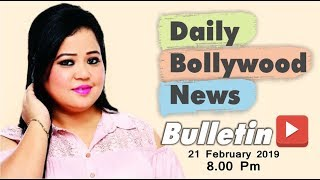 Latest Hindi Entertainment News From Bollywood | Bharti Singh | 21 February 2019 | 8:00 PM