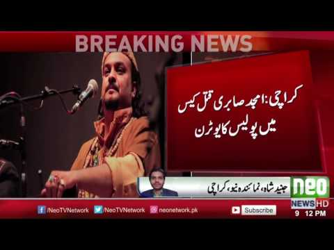 Breaking News: Police U-Turn on Amjad Sabri Case BIG News