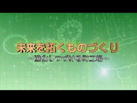 未来を拓くものづくり ~進化しつづける町工場~(平成28年12月1日 公開)