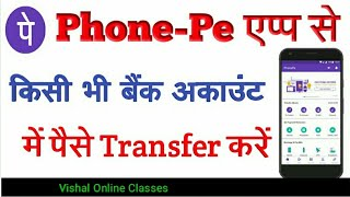 How to transfer money from phonepeto other bank account | Phone Pe | Bank to Bank Transfer UPI App