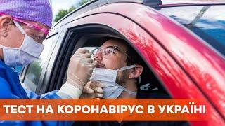 Тест на коронавирус в Украине Где дешевле сделать и какой лучше выбрать