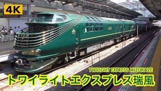 トワイライトエクスプレス瑞風 周遊コース 大阪駅【4K】TWILIGHT EXPRESS MIZUKAZE