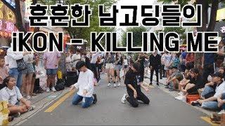 [KPOP IN PUBLIC] 훈훈한 남고딩들의 iKON(아이콘) - KILLING ME(죽겠다) Cover Dance 커버댄스 4K