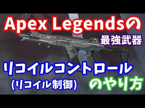 Apex Legends最強武器の紹介とリコイルコントール(リコイル制御)のやり方【エーペックスレジェンズ】