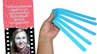 Тейпирование живота от целлюлита! Стильно и эффективно! Красивый метод похудения!