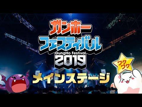 ガンホーフェスティバル2019 ステージ 生中継