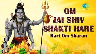 Om Jai Shiv Shakti Hare ॐ जय श व शक त हर Aarti Vandan Hari Om Sharan Shiv Bhajan