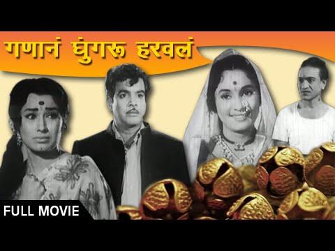Ganana Ghungaru Haravala - Full Movie - Nilu Phule, Arun Sarnaik, Asha Kale - Old Marathi Classic