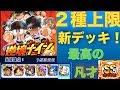 【パワプロアプリ】野手全力新デッキ完成!上限2種でもチムラン爆上げへ