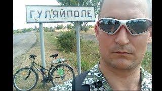 Мелитополь - Гуляйполе на велике (на электричке до Попова) 2017.08.24