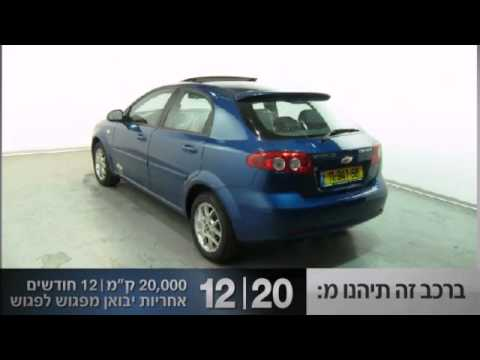 מגה וברק שברולט אופטרה LS פלוס 5 דלת 2008 אוט' (1600) 109 כ''ס - YouTube SD-91