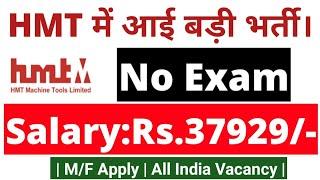 Hindustan Machine Tools में अाई भर्ती,सैलरी:Rs.37929 | HMT Recruitment 2018